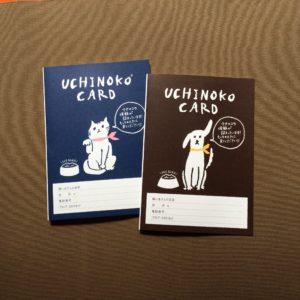 ウチのコ カード